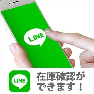 LINE在庫問い合わせ