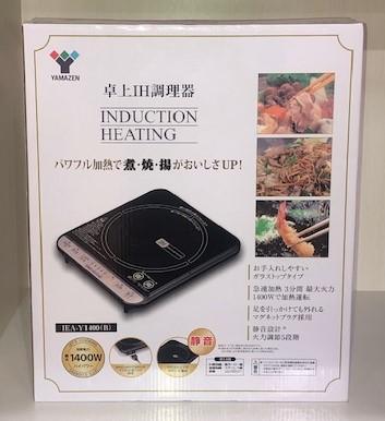 山善 新品 IHクッキングヒーター IEA-Y1400