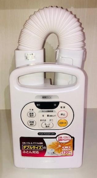 2017年製 アイリスオーヤマ ふとん乾燥機 FK-C2-WP