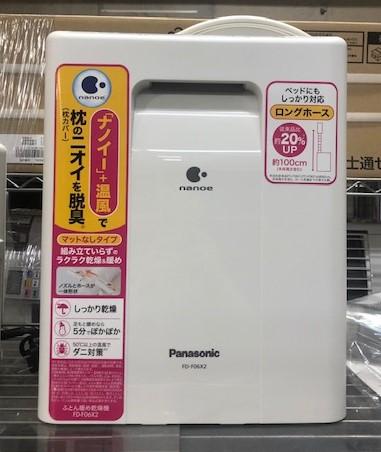 2016年製 パナソニック ふとん暖め乾燥機 FD-F06X2